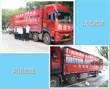 众邦(西安)电缆集团西安区域、陕北区域联谊会捐款赈灾
