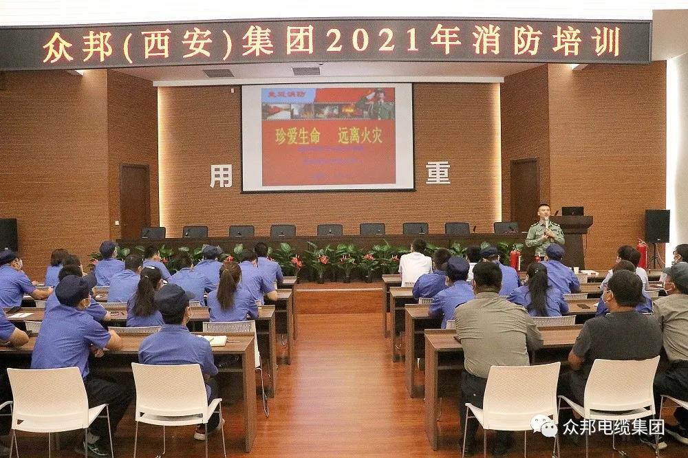 众邦(西安)电缆集团举办消防安全培训及演练活动