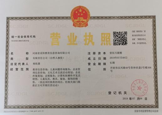 采阳教育营业执照