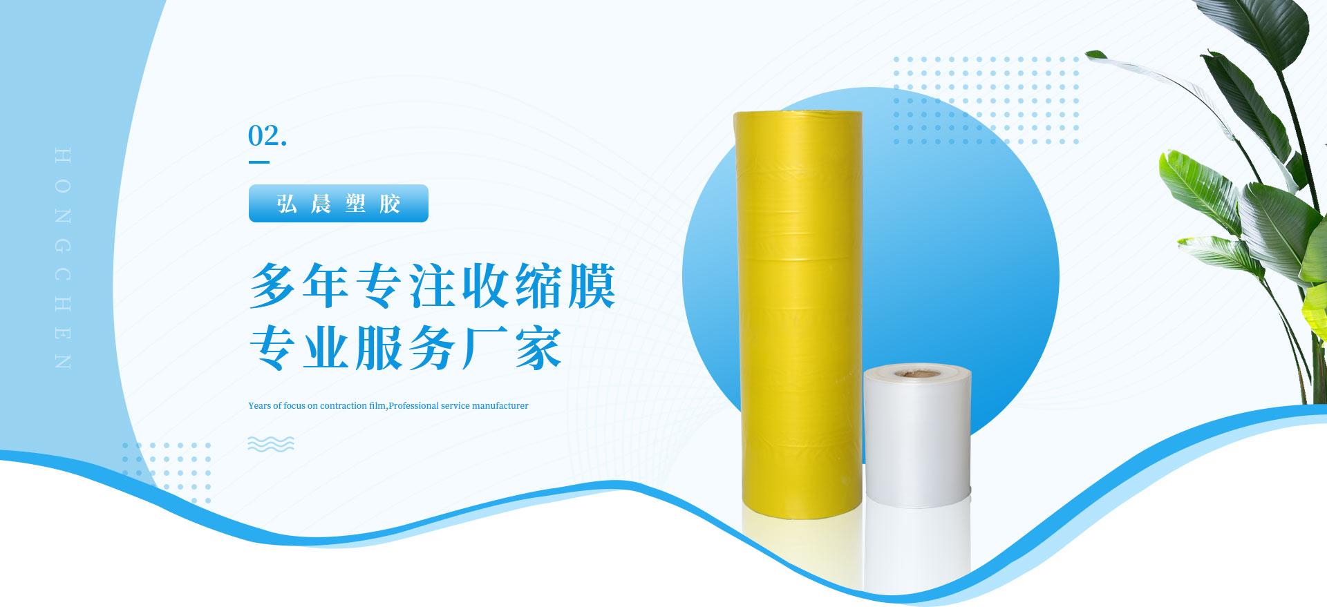 四川PVC热收缩膜
