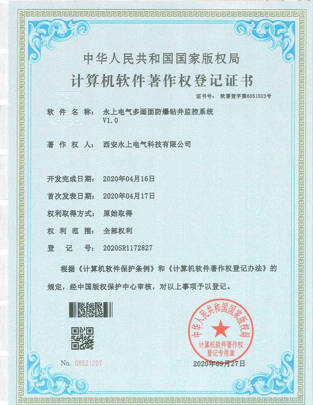 永上电气多画面防爆钻井监控系统著作权登记证书
