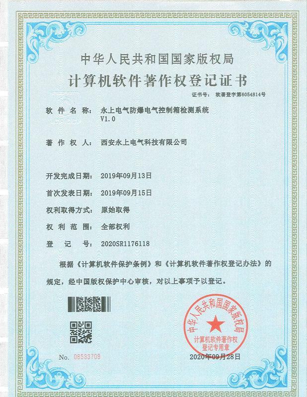 永上电气防爆电气控制箱检测系统著作权登记证书