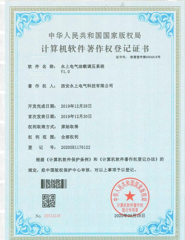 游载调压系统著作权登记证书