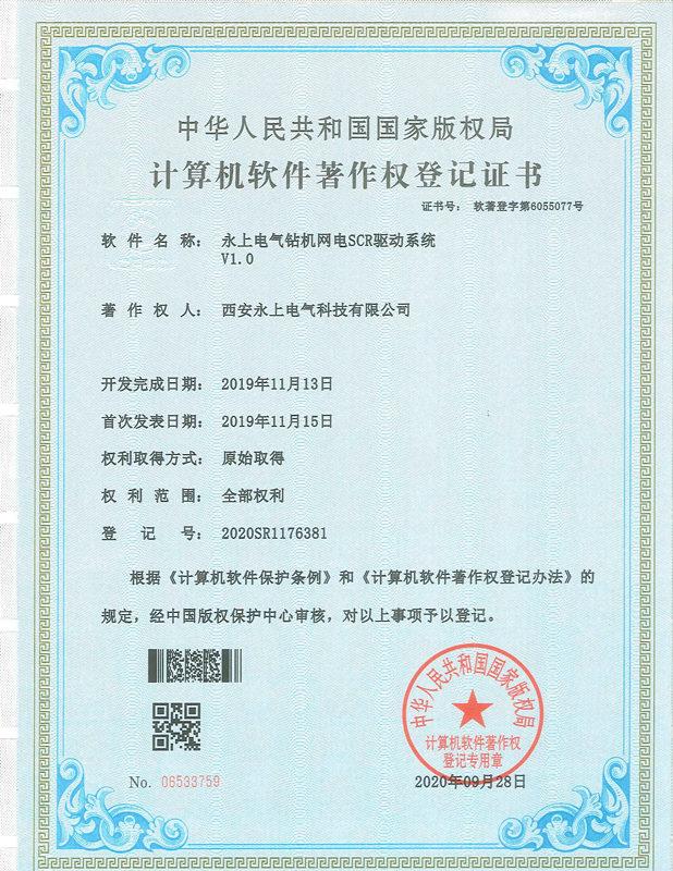 永上电气钻机网电SCR驱动系统著作前登记证书
