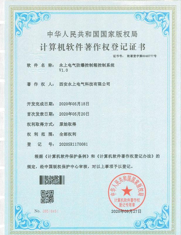 防爆控制箱控制系统著作权登记证书
