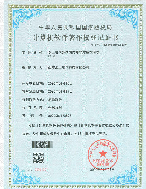 多画面防爆钻井监控系统著作权登记证书