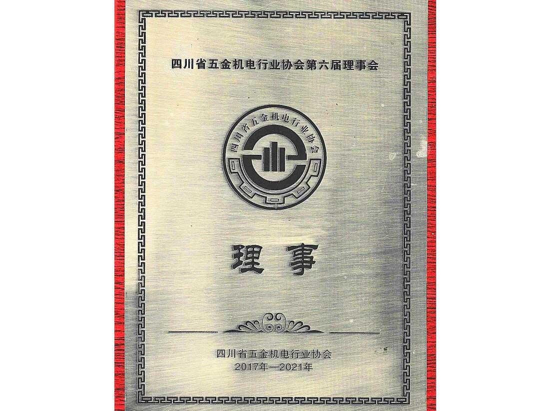 四川省五金机电行业协会第六届理事会