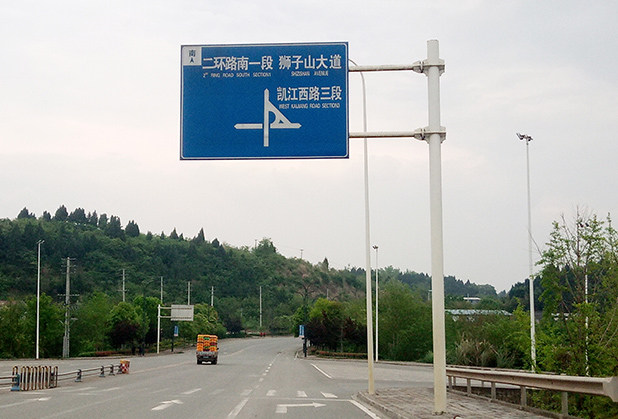 德阳交通标志牌