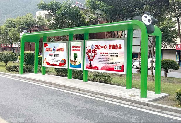 德阳公交站台
