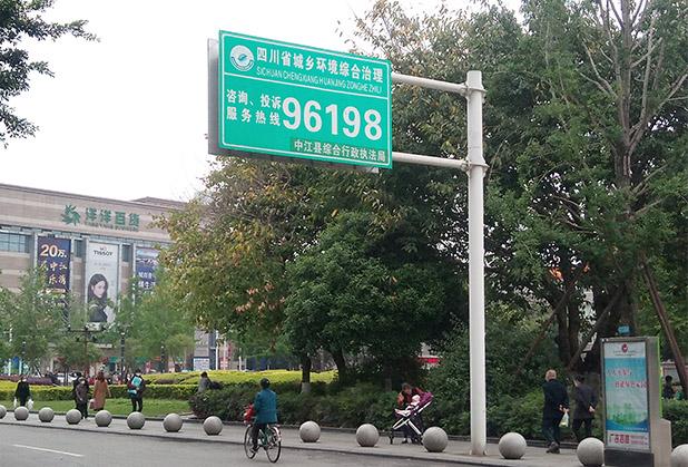 四川交通标志牌