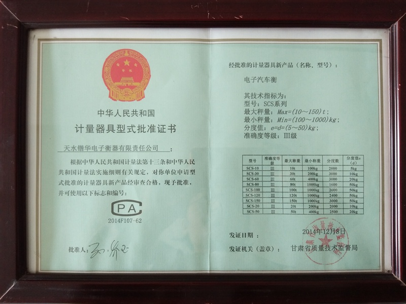 计量器具形式批准证书