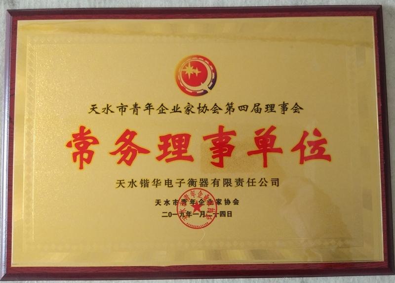天水市青年企业家协会第四届理事会常务理事单位
