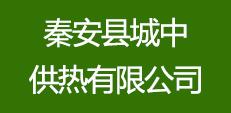 秦安县城中供热有限公司