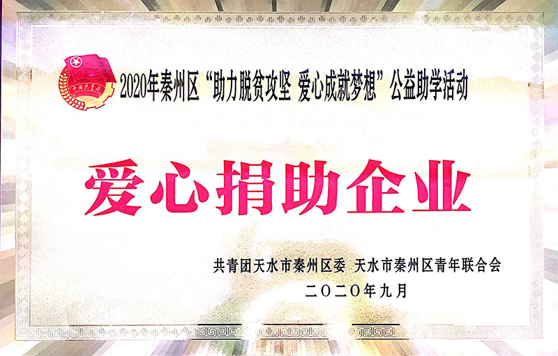 """2020年秦州区""""助力脱贫攻坚 爱心成就梦想""""公益活动爱心捐赠企业"""