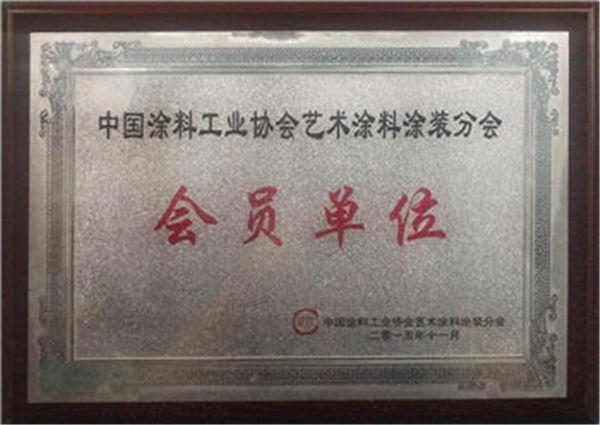 中国涂料工业协会艺术涂料涂装分会 会员单位