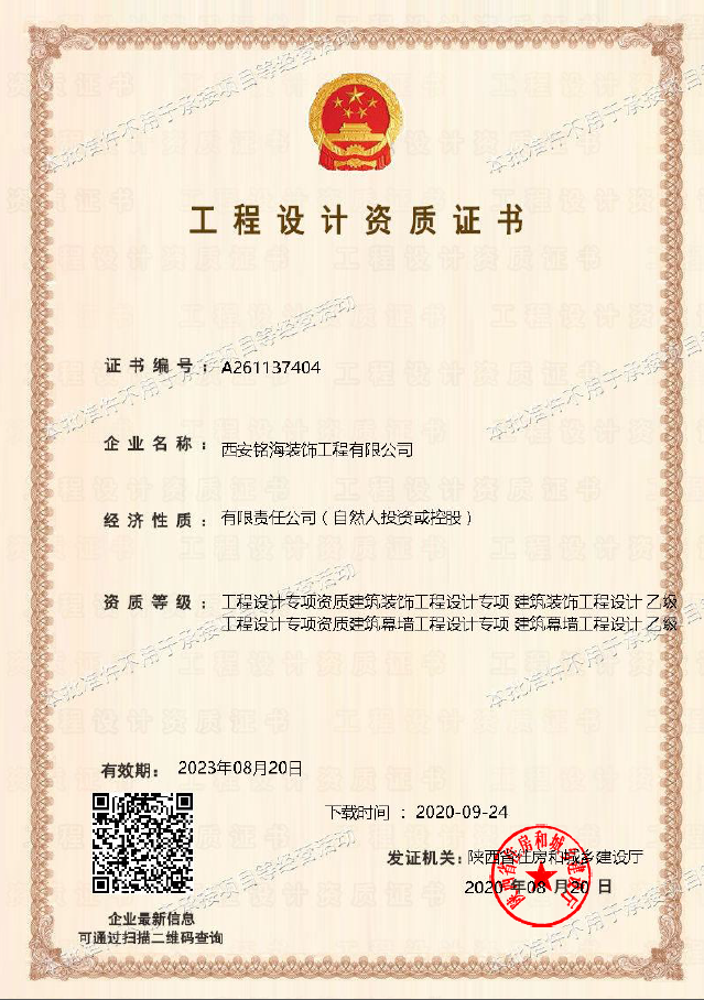工程设计资质证书