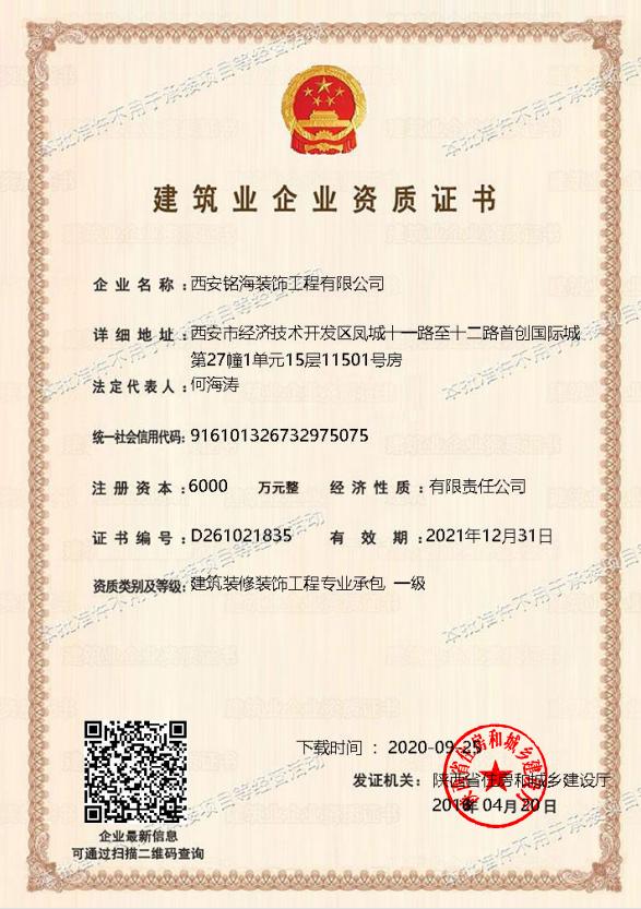 建筑企业一级资质证书