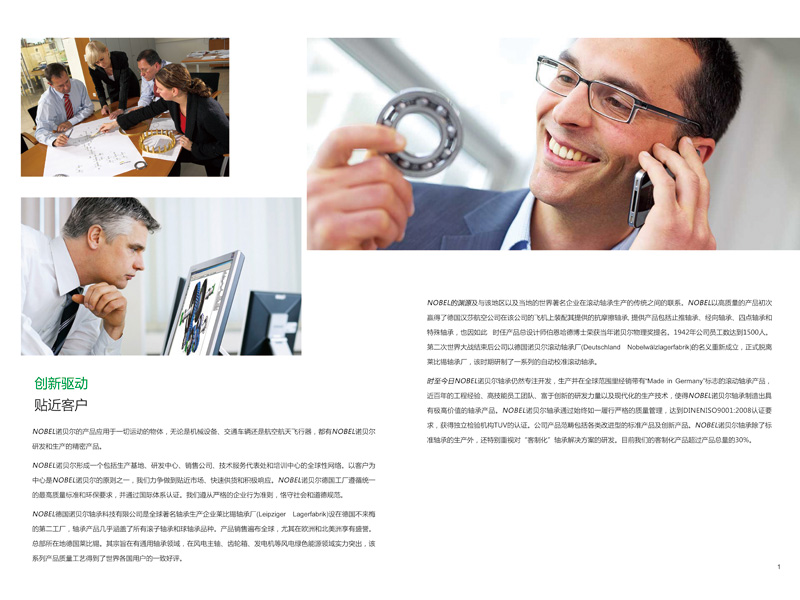 诺贝尔创新驱动贴近客户
