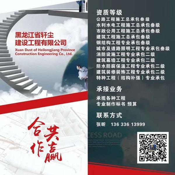 黑龙江省轩尘建设工程有限公司