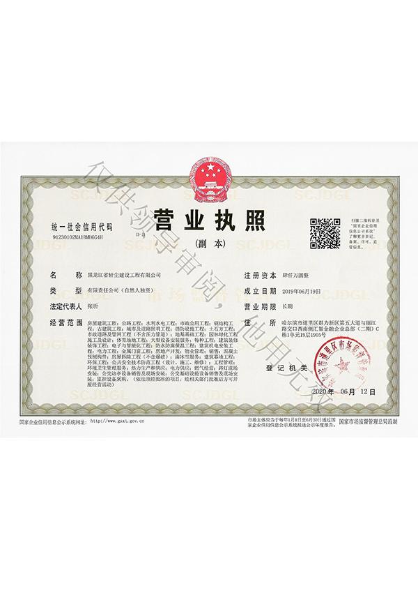 轩尘建设工程的营业执照