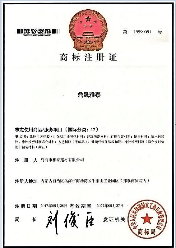 雅泰商标注册证书