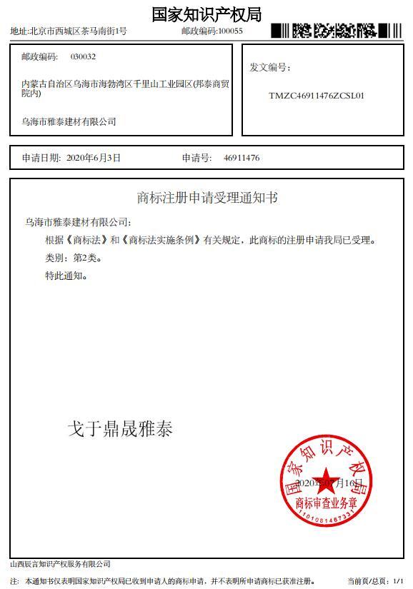 乌海雅泰商标受理通知书