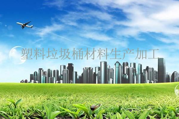 哈尔滨塑料垃圾桶是使用什么材料生产加工的?