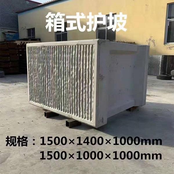 淮安生态箱式箱体护坡模具厂家