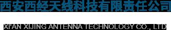 西安西经天线科技有限责任公司