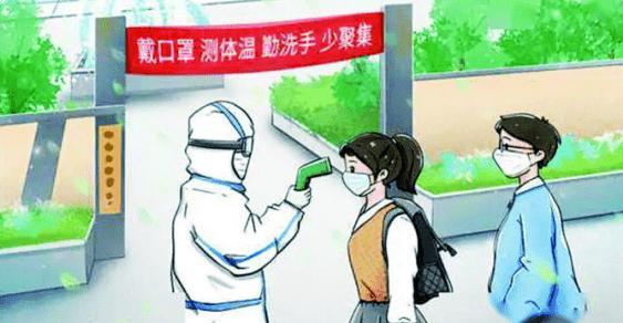 元旦和春节期间要加强疫情防控 减少不必要的出行