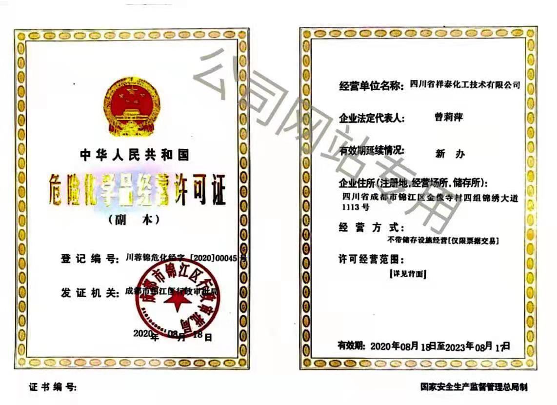 祥泰化工危险化学品经营许可证
