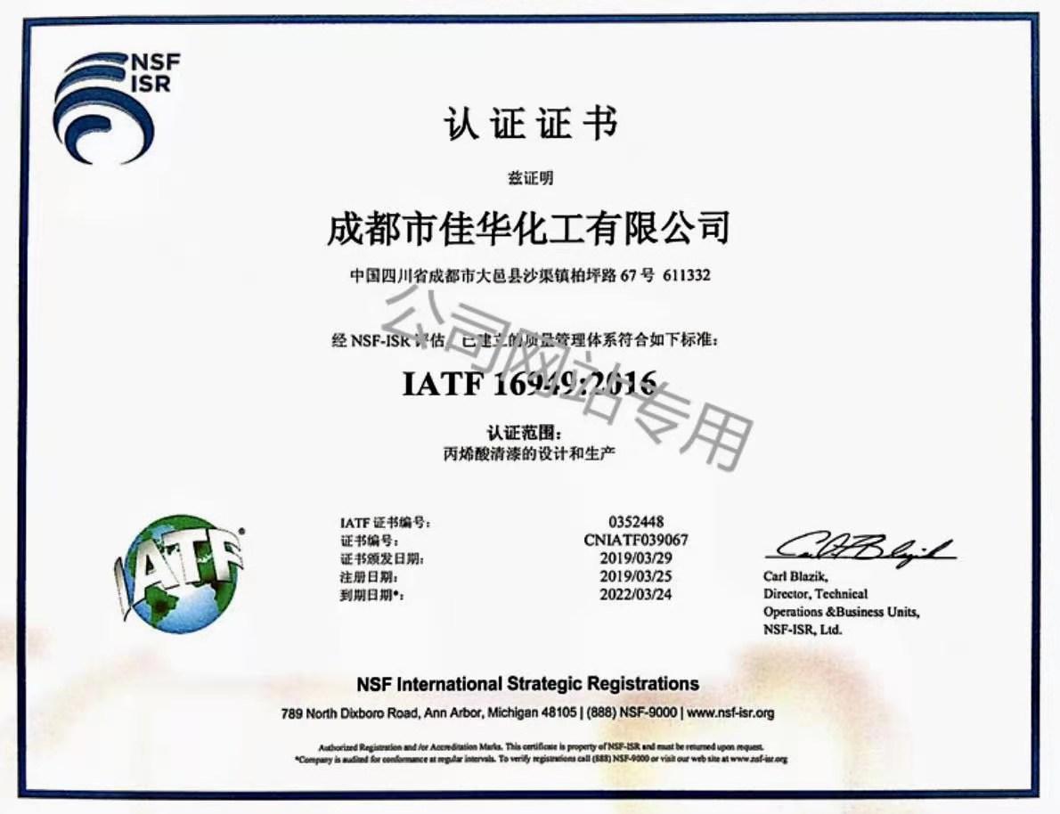 佳华化工认证证书