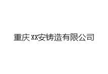 重庆XX铸造有限公司