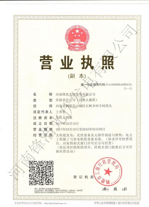 河南锋浩光伏发电公司营业执照