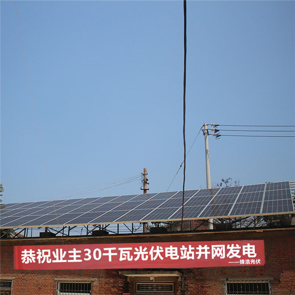 屋顶光伏电站