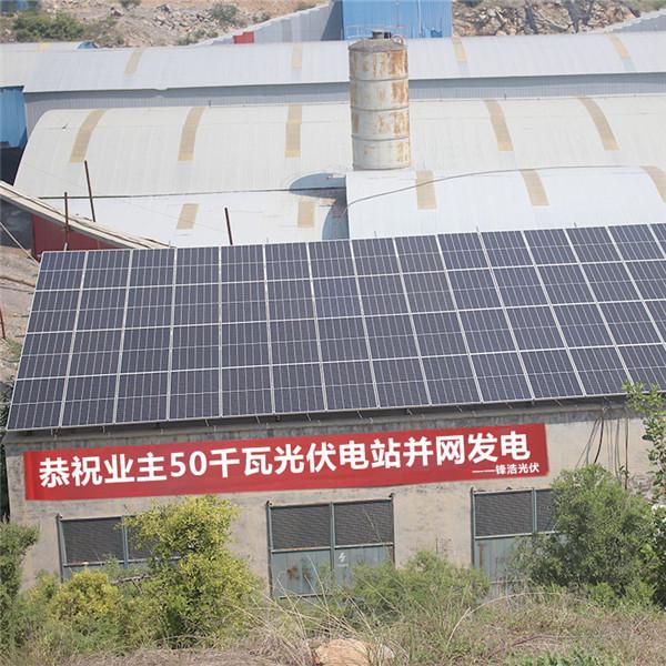 屋顶光伏电站施工