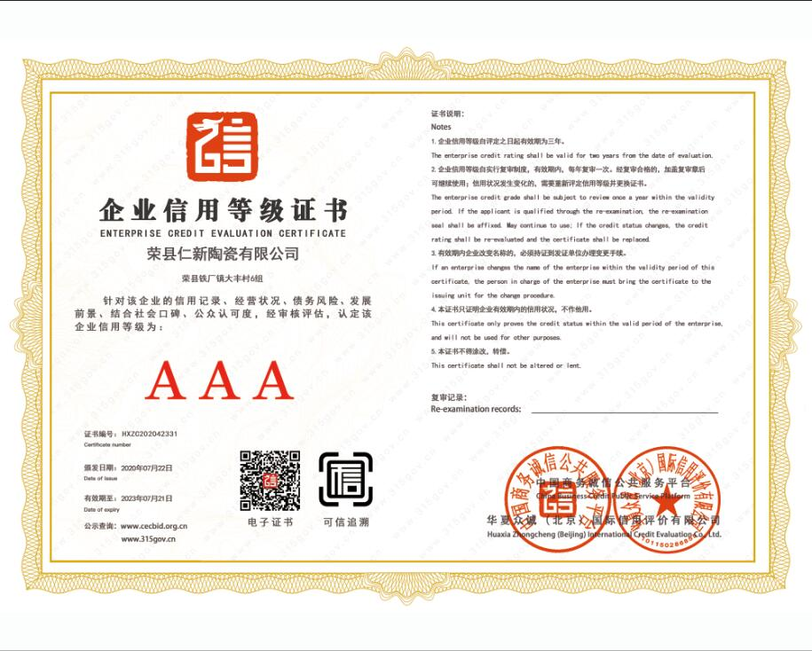 3A企业信用等级证书