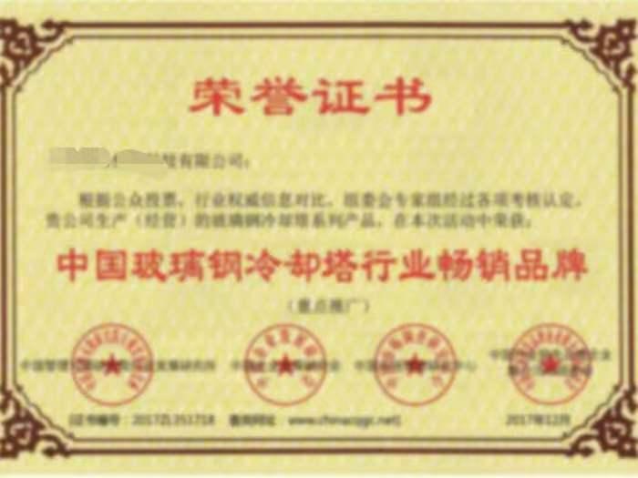 中国玻璃钢冷却塔行业畅销品牌