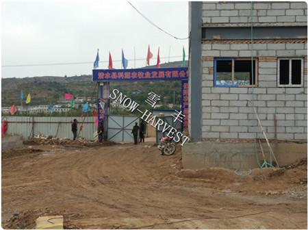 清水县农牧业发展有限公司