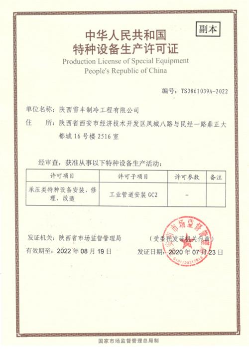 中华人民共和国特种设备安装改造维修许可证