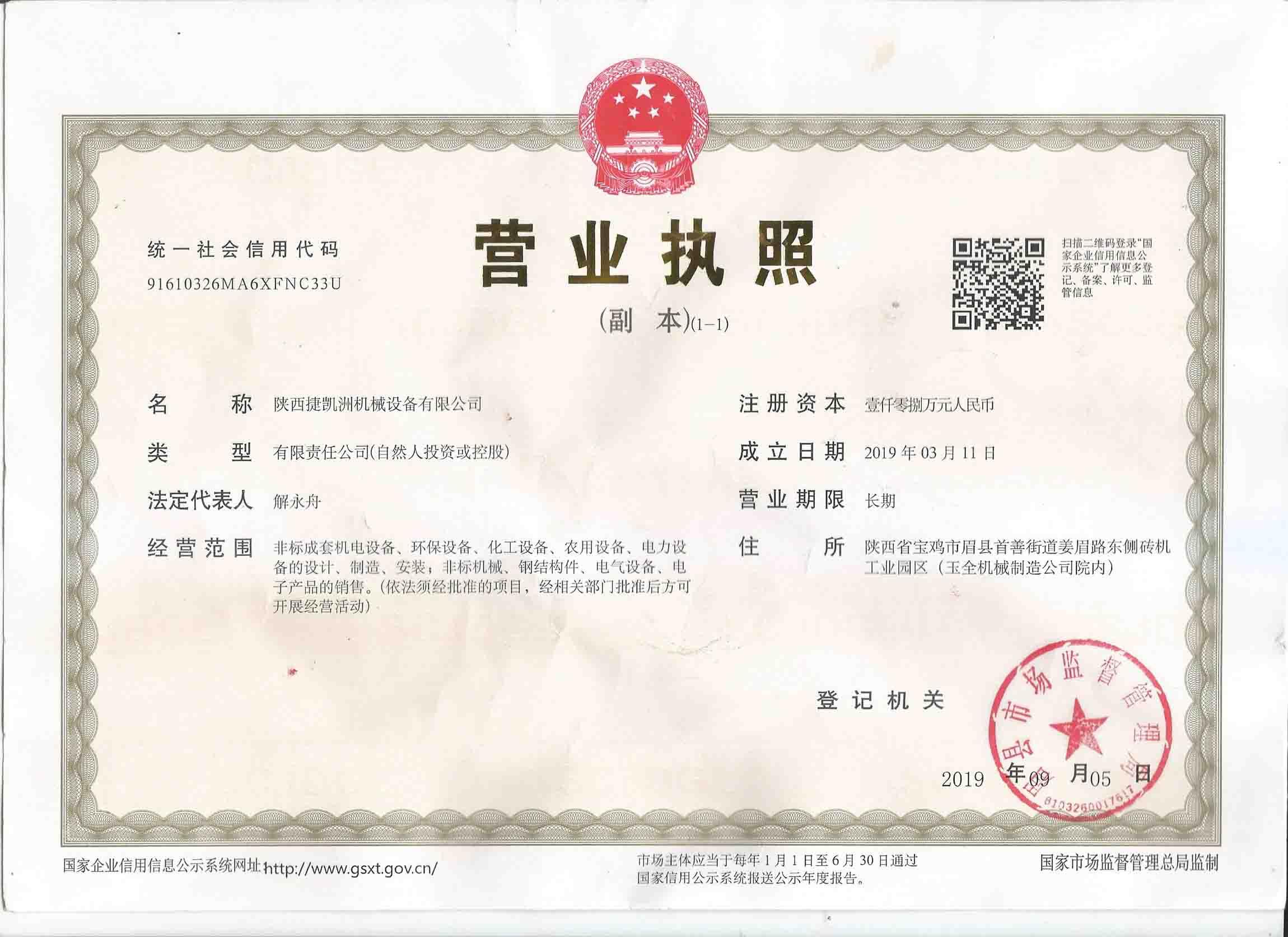 陕西捷凯洲机械营业执照