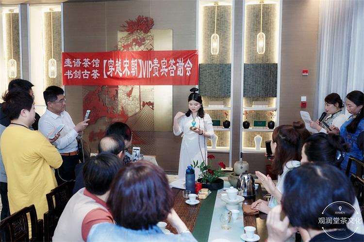 观润堂茶文化演出活动