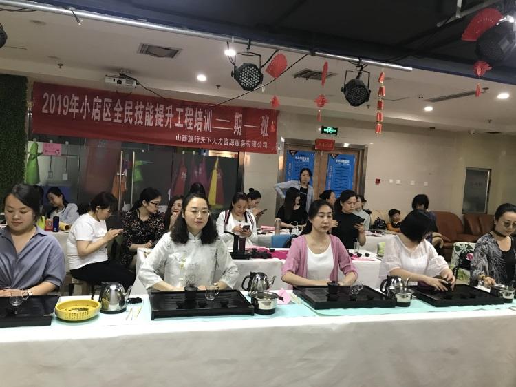 山西观润堂茶艺培训