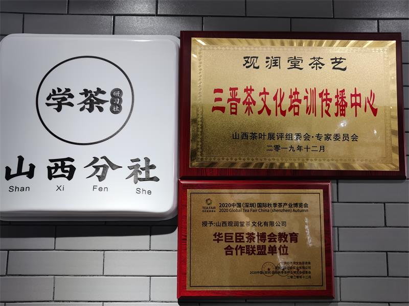 观润堂茶文化    2021年新年春季开始接受报名简章