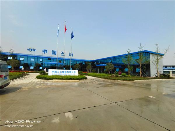 中国五冶集团有限公司合作案例