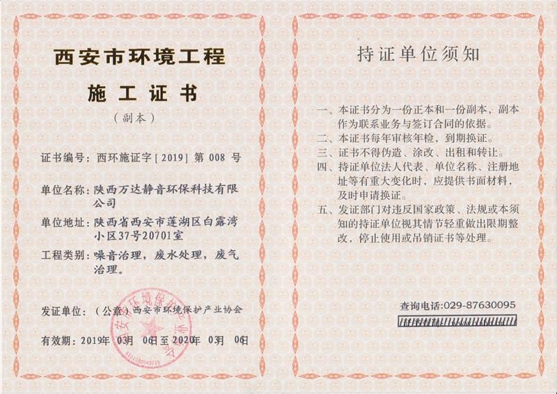 55体育篮球直播市环境工程施工证书