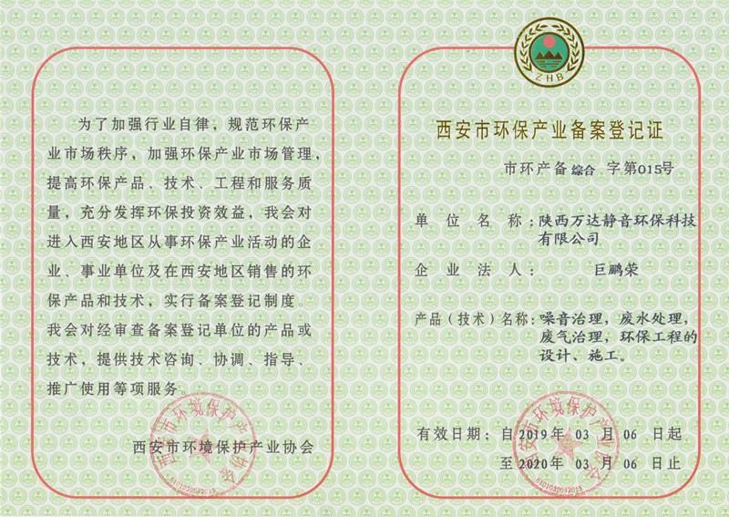 55体育篮球直播市环保产业备案登记证