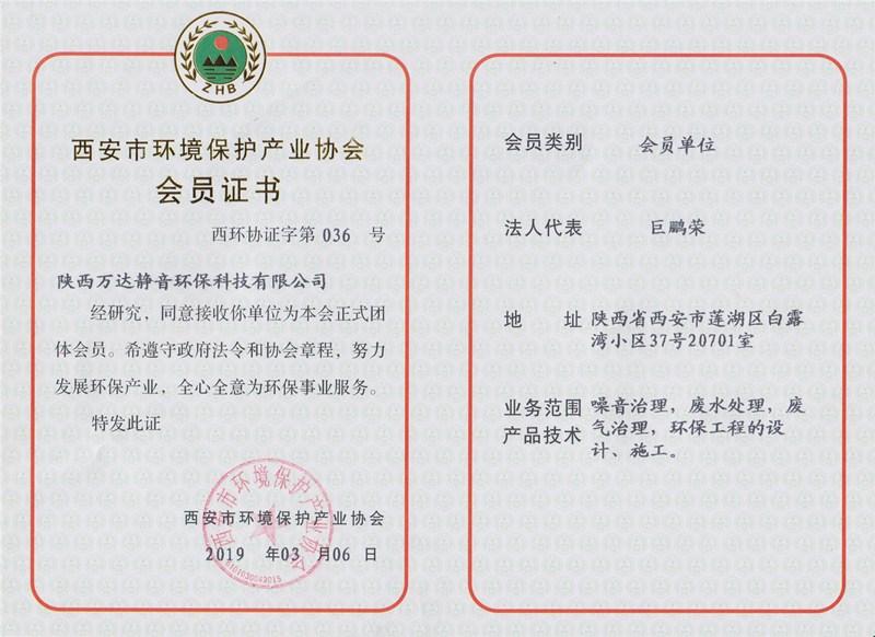 55体育篮球直播市环境保护产业协会会员证书