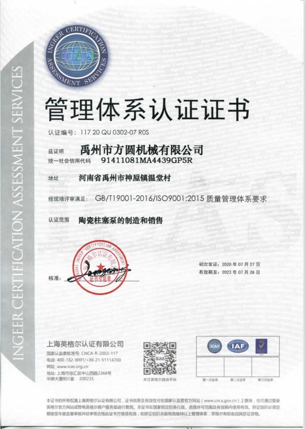 GB/T19001管理体系认证证书