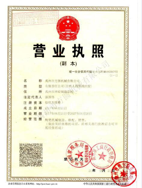 方圓機械企業營業執照